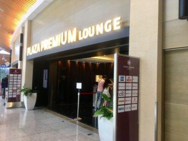 マレーシア クアラルンプール国際空港 PLAZA PREMIUM LOUNGE(KLIA1サテライト)
