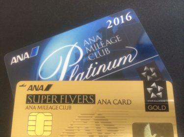 【基本編】ANA スーパーフライヤーズカード(SFC)とは