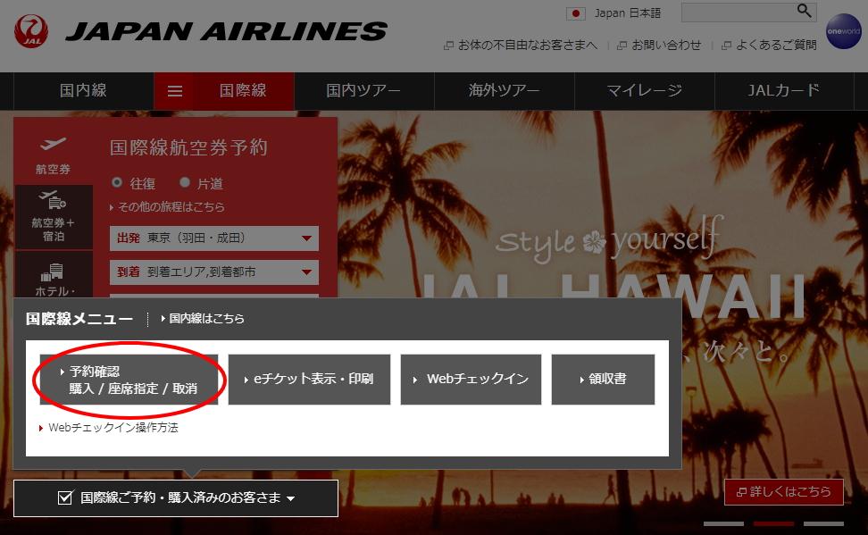 JAL公式ページ国際線予約確認
