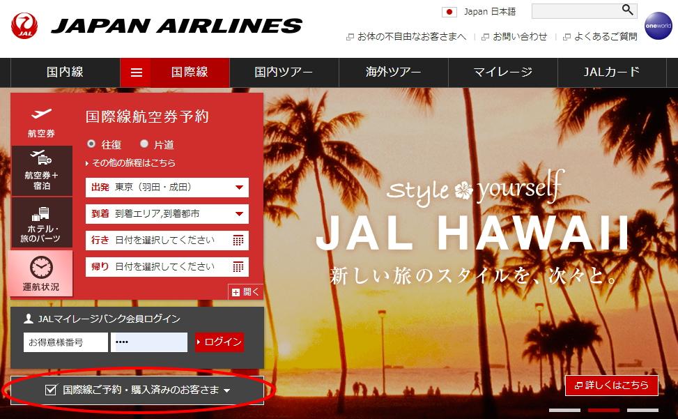 JAL公式ページ国際線