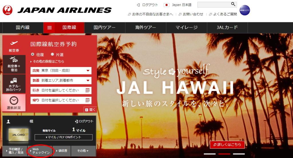 JALウェブチェックイン1
