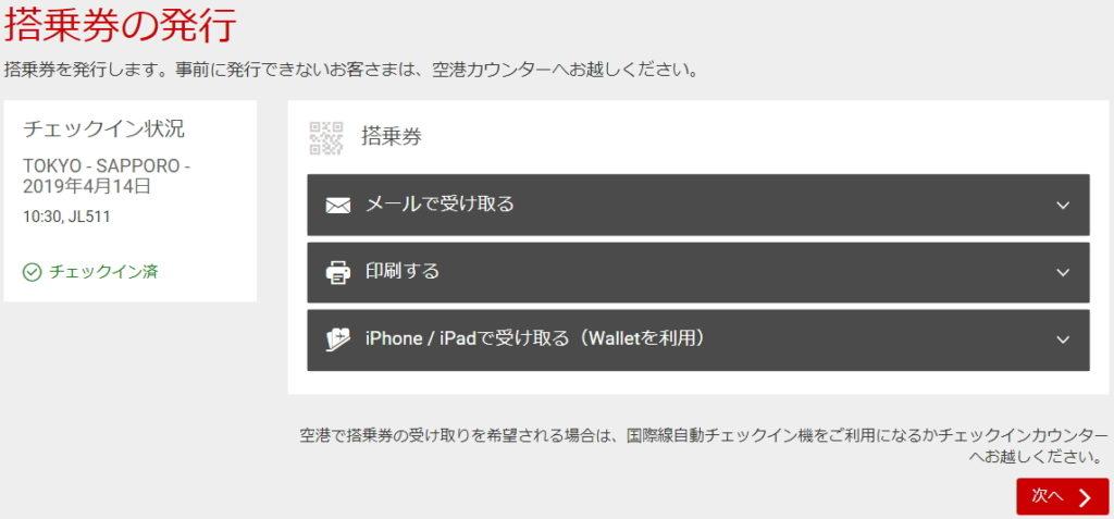 Webチェックイン3