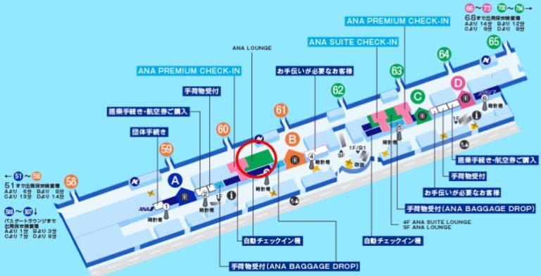 空港 ターミナル 羽田 ana