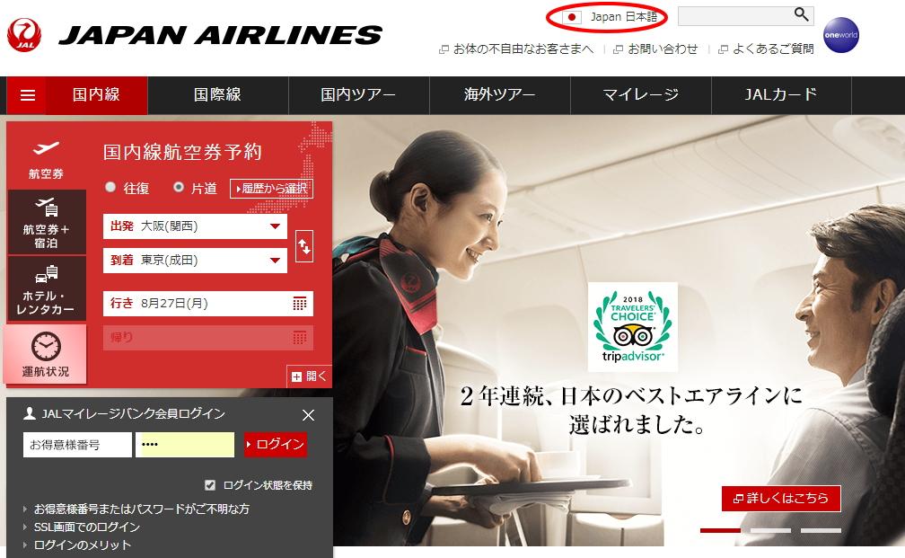 JAL公式ページトップ画像