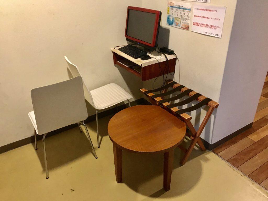 ホテルハッピーホリデー石垣島PCコーナー