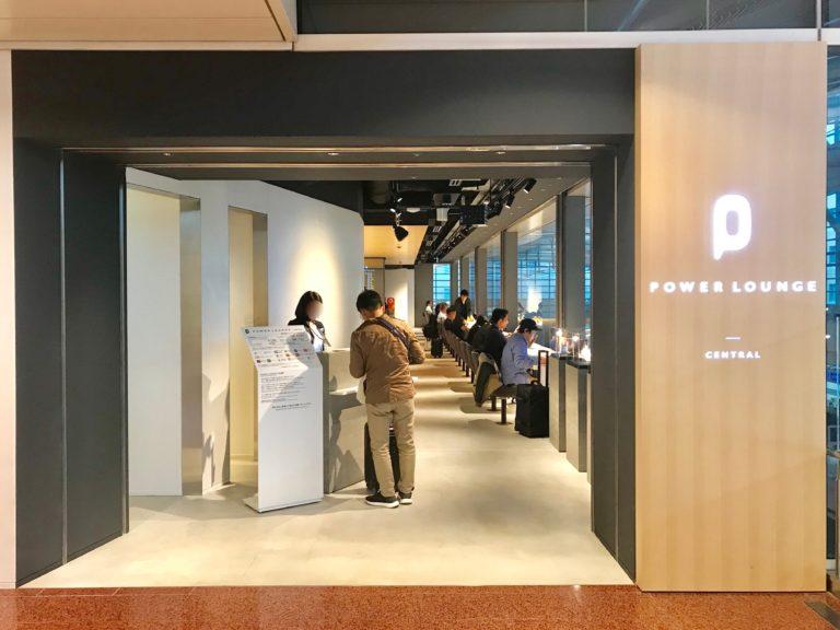 羽田空港第2ターミナル パワーラウンジセントラル入り口
