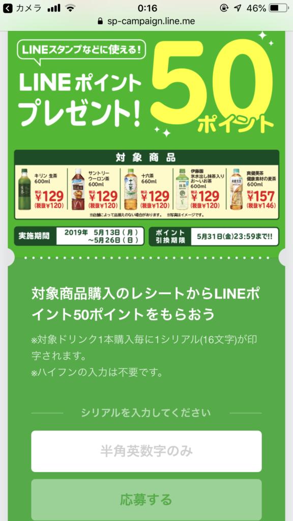 キャンペーン セブンイレブン line ポイント